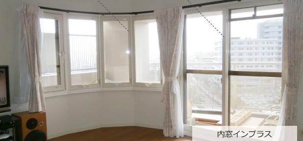 内窓インプラス+ペアガラス Low-E 12mm+ふかし枠設置(施工後) ¥350,000-