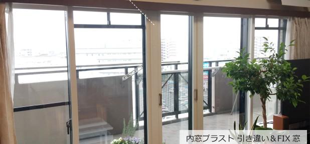 内窓プラスト引き違い&FIX窓+防音合わせガラス 6mm+内窓取付柱設置:W3890×H1830 ¥387,000-