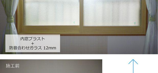 大信工業 内窓プラスト+日本板硝子 防音合わせガラスソノグラスの導入事例