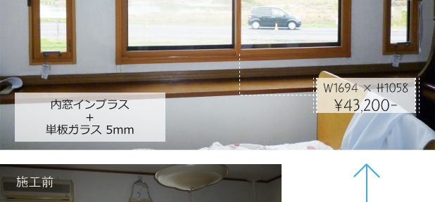 内窓インプラスの導入事例 京都市 H様邸