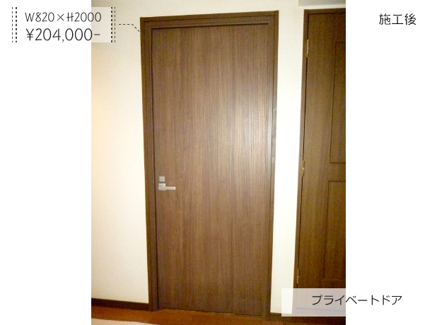 プライベートドア W820×H2000 ¥204,000-